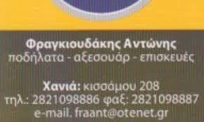 ΕΜΠΟΡΙΟ ΠΟΔΗΛΑΤΩΝ ANTONIS BIKE SHOP ΧΑΝΙΑ ΦΡΑΓΚΙΟΥΔΑΚΗΣ ΑΝΤΩΝΙΟΣ