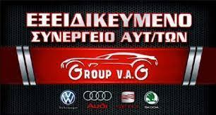 GROUP VAG ΕΞΕΙΔΙΚΕΥΜΕΝΟ ΣΥΝΕΡΓΕΙΟ VW ΤΡΙΚΑΛΑ ΣΤΡΑΓΑΛΗΣ ΚΩΝΣΤΑΝΤΙΝΟΣ