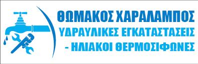 ΥΔΡΑΥΛΙΚΕΣ ΕΓΚΑΤΑΣΤΑΣΕΙΣ ΓΥΘΕΙΟ ΘΩΜΑΚΟΣ ΧΑΡΑΛΑΜΠΟΣ