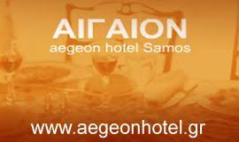 AEGEON HOTEL ΞΕΝΟΔΟΧΕΙΟ ΣΑΜΟΣ