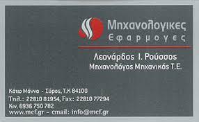ΜΗΧΑΝΟΛΟΓΙΚΕΣ ΕΦΑΡΜΟΓΕΣ ΣΥΡΟΣ ΡΟΥΣΣΟΣ ΛΕΟΝΑΡΔΟΣ