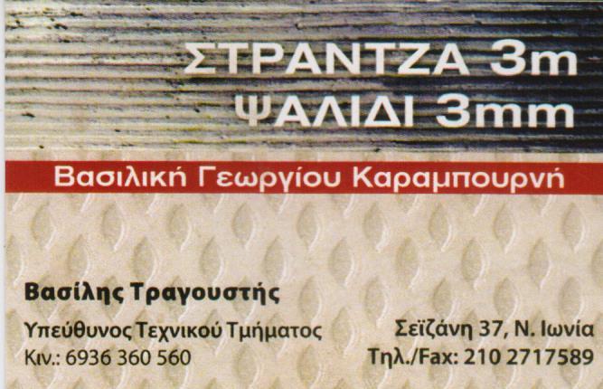 ΣΤΡΑΝΤΖΑ ΨΑΛΙΔΙ ΝΕΑ ΙΩΝΙΑ ΚΑΡΑΜΠΟΥΡΝΗ ΒΑΣΙΛΙΚΗ