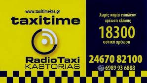 TAXITIME ΡΑΔΙΟΤΑΞΙ  ΚΑΣΤΟΡΙΑ
