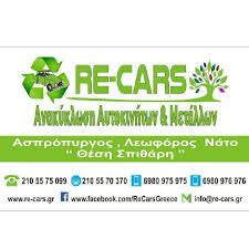 RE-CARS RECYCLING CARS ΑΝΑΚΥΚΛΩΣΗ ΑΥΤΟΚΙΝΗΤΩΝ ΜΕΤΑΛΛΩΝ ΑΣΠΡΟΠΥΡΓΟΣ