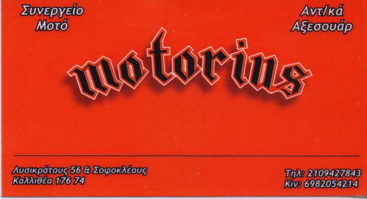 Ιστοσελίδες γνωριμιών μοτοσικλετών