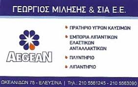 AEGEAN ΒΕΝΖΙΝΑΔΙΚΟ ΕΛΕΥΣΙΝΑ ΜΙΛΗΣΗΣ ΓΕΩΡΓΙΟΣ