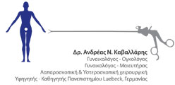 ΓΥΝΑΙΚΟΛΟΓΟΣ ΚΑΛΑΜΑΡΙΑ ΚΑΒΑΛΛΑΡΗΣ ΑΝΔΡΕΑΣ