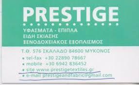 PRESTIGE ΣΤΕΓΝΟΚΑΘΑΡΙΣΤΗΡΙΟ ΗΛΙΟΥΠΟΛΗ