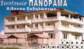 PANORAMA ΞΕΝΟΔΟΧΕΙΟ ΑΤΑΛΑΝΤΗ ΦΘΙΩΤΙΔΑΣ