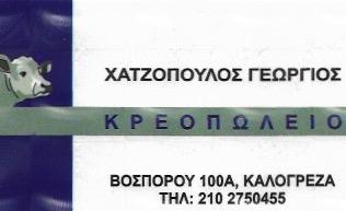 ΚΡΕΟΠΩΛΕΙΟ ΚΑΛΟΓΡΕΖΑ ΑΤΤΙΚΗ ΧΑΤΖΟΠΟΥΛΟΣ ΓΕΩΡΓΙΟΣ