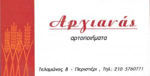 ΑΡΓΙΑΝΑΣ ΑΡΤΟΠΟΙΕΙΟ ΠΕΡΙΣΤΕΡΙ