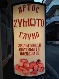 ΖΥΜΩΤΟ ΑΡΤΟΠΟΙΕΙΟ ΑΜΦΙΣΣΑ ΦΩΚΙΔΑΣ