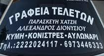 ΓΡΑΦΕΙΟ ΤΕΛΕΤΩΝ ΚΥΜΗ ΕΥΒΟΙΑ ΔΙΟΝΥΣΙΟΥ ΑΛΕΞΑΝΔΡΟΣ