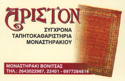 ΑΡΙΣΤΟΝ ΤΑΠΗΤΟΚΑΘΑΡΙΣΤΗΡΙΟ ΒΟΝΙΤΣΑ