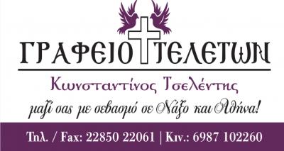 ΓΡΑΦΕΙΟ ΤΕΛΕΤΩΝ ΤΣΕΛΕΝΤΗΣ ΚΩΝΣΤΑΝΤΙΝΟΣ ΝΑΞΟΣ