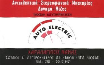 AUTO ELECTRIC ΗΛΕΚΤΡΟΛΟΓΕΙΟ ΑΥΤΟΚΙΝΗΤΩΝ ΙΛΙΟΝ ΑΘΗΝΑ ΝΑΝΑΣ ΧΑΡΑΛΑΜΠΟΣ