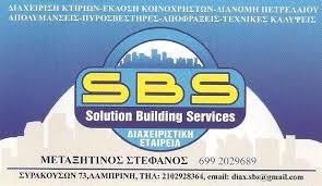 SBS SOLUTION BUILDING SERVICES ΔΙΑΧΕΙΡΙΣΗ ΚΤΙΡΙΩΝ ΠΟΛΥΚΑΤΟΙΚΙΩΝ  ΚΑΘΑΡΙΣΜΟΙ ΑΠΟΛΥΜΑΝΣΕΙΣ ΛΑΜΠΡΙΝΗ