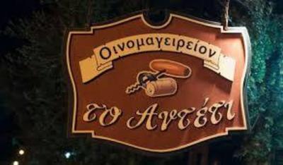 ΤΑΒΕΡΝΑ ΕΣΤΙΑΤΟΡΙΟ ANTETI ΖΑΚΥΝΘΟΣ