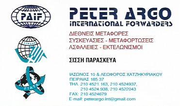 ΔΙΕΘΝΕΙΣ ΜΕΤΑΦΟΡΕΣ PETER ARGO ΠΕΙΡΑΙΑΣ ΑΤΤΙΚΗ ΠΑΡΑΣΚΕΥΑ ΧΡΥΣΗ