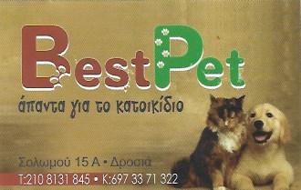 PET SHOP ΖΩΟΤΡΟΦΕΣ ΑΞΕΣΟΥΑΡ ΚΑΤΟΙΚΙΔΙΩΝ BEST PET ΔΡΟΣΙΑ ΑΤΤΙΚΗ ΜΑΓΓΙΝΑΣ ΚΩΝΣΤΑΝΤΙΝΟΣ