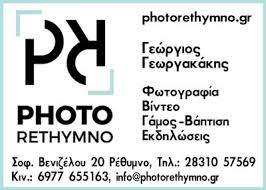 ΦΩΤΟΓΡΑΦΕΙΟ ΦΩΤΟΓΡΑΦΟΣ ΦΩΤΟ ΡΕΘΥΜΝΟ ΓΕΩΡΓΑΚΑΚΗΣ ΓΕΩΡΓΙΟΣ