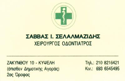 ΟΔΟΝΤΙΑΤΡΟΣ ΧΕΙΡΟΥΡΓΟΣ ΚΥΨΕΛΗ ΑΤΤΙΚΗ ΣΕΛΑΛΜΑΖΙΔΗΣ ΣΑΒΒΑΣ