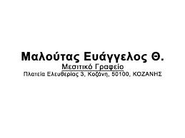 ΜΕΣΙΤΙΚΟ ΓΡΑΦΕΙΟ ΚΟΖΑΝΗ ΜΑΛΟΥΤΑΣ ΕΥΑΓΓΕΛΟΣ