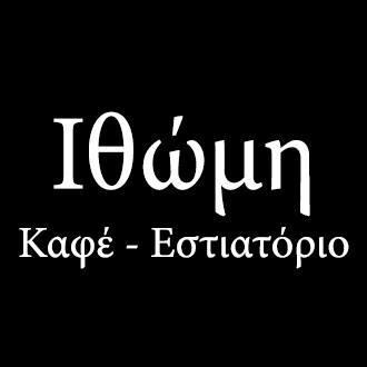 ΕΣΤΙΑΤΟΡΙΟ ΤΑΒΕΡΝΑ ΙΘΩΜΗ ΑΡΧΑΙΑ ΜΕΣΣΗΝΙΑ