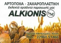 ΑΡΤΟΠΟΙΕΙΟ ΦΟΥΡΝΟΣ ALKYONIS ΑΛΕΠΟΧΩΡΙ ΑΤΤΙΚΗ ΚΟΙΝΩΝΙΑ ΚΛΗΡΟΝΟΜΩΝ ΣΠΥΡΟΥ ΜΗΤΣΟΥ