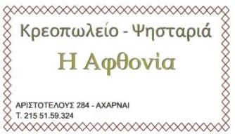 ΚΡΕΟΠΩΛΕΙΟ ΨΗΣΤΑΡΙΑ Η ΑΦΘΟΝΙΑ ΑΧΑΡΝΑΙ ΑΤΤΙΚΗ
