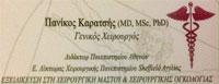 ΜΑΣΤΟΛΟΓΟΣ ΧΕΙΡΟΥΡΓΟΣ ΟΓΚΟΛΟΓΟΣ ΑΓΙΟΣ ΝΙΚΟΛΑΟΣ ΛΑΣΙΘΙ ΚΑΡΑΤΣΗΣ ΠΑΝΙΚΟΣ