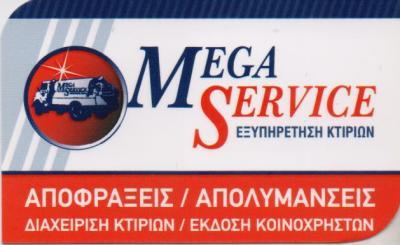 MEGA SERVICE ΑΠΟΦΡΑΞΕΙΣ ΝΙΚΑΙΑ
