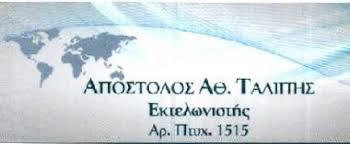 ΕΚΤΕΛΩΝΙΣΤΗΣ ΕΚΤΕΛΩΝΙΣΜΟΙ ΕΥΟΣΜΟΣ ΘΕΣΣΑΛΟΝΙΚΗ ΤΑΛΙΠΗΣ ΑΠΟΣΤΟΛΟΣ