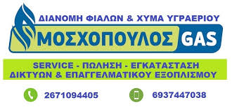 ΦΙΑΛΕΣ ΥΓΡΑΕΡΙΟΥ MOSXOPOULOS GAS ΛΗΞΟΥΡΙ ΚΕΦΑΛΛΗΝΙΑ ΜΟΣΧΟΠΟΥΛΟΣ ΕΥΘΥΜΙΟΣ