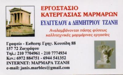 ΜΑΡΜΑΡΑ ΓΡΑΝΙΤΕΣ ΖΩΓΡΑΦΟΥ ΤΖΑΝΗΣ ΕΥΑΓΓΕΛΟΣ