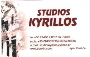 ΕΝΟΙΚΙΑΖΟΜΕΝΑ ΔΩΜΑΤΙΑ STUDIO KYRILLOS ΓΥΑΛΟΣ ΣΥΜΗ