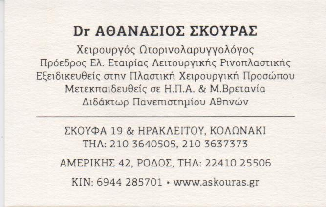 ΧΕΙΡΟΥΡΓΟΣ ΩΤΟΡΙΝΟΛΑΡΥΓΓΟΛΟΓΟΣ ΩΡΛ ΚΟΛΩΝΑΚΙ ΣΚΟΥΡΑΣ ΑΘΑΝΑΣΙΟΣ