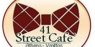 41 STREET CAFE ΚΑΦΕΤΕΡΙΑ  ΜΠΑΡ ΥΜΗΤΤΟΣ ΤΣΑΜΠΡΟΥΝΗ ΜΑΡΙΑ