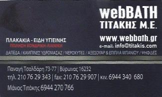 ΕΙΔΗ ΥΓΙΕΙΝΗΣ ΠΛΑΚΑΚΙΑ WEBBATH ΒΥΡΩΝΑΣ ΑΤΤΙΚΗ ΤΙΤΑΚΗΣ ΕΜΜΑΝΟΥΗΛ