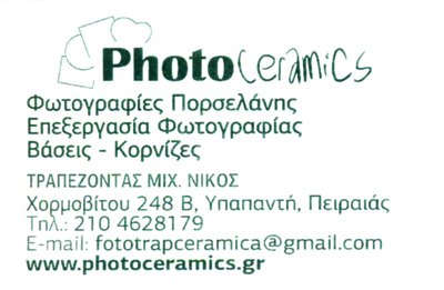 PHOTOCERAMICS ΠΟΡΣΕΛΑΝΙΝΕΣ ΦΩΤΟΓΡΑΦΙΕΣ ΦΩΤΟΚΕΡΑΜΙΚΗ ΚΟΡΝΙΖΕΣ ΠΕΙΡΑΙΑΣ ΤΡΑΠΕΖΟΝΤΑΣ ΝΙΚΟΛΑΟΣ