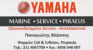 YAMAHA MARINE SERVICE  ΜΗΧΑΝΕΣ ΣΚΑΦΩΝ ΑΝΑΨΥΧΗΣ SERVICE ΜΗΧΑΝΩΝ ΣΚΑΦΩΝ ΠΕΙΡΑΙΑΣ ΒΛΑΣΣΗΣ ΠΑΝΑΓΙΩΤΗΣ