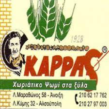 KAPPAS ΦΟΥΡΝΟΣ  ΑΝΟΙΞΗ