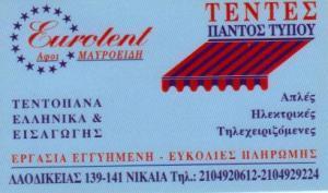 ΤΕΝΤΕΣ ΠΑΝΤΟΣ ΤΥΠΟΥ ΝΙΚΑΙΑ EUROTENT