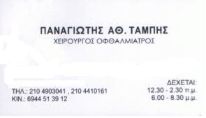 ΟΦΘΑΛΜΙΑΤΡΟΣ