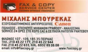 FAX & COPY ΕΠΙΣΚΕΥΕΣ ΜΗΧΑΝΩΝ ΓΡΑΦΕΙΟΥ CANON ΑΝΤΑΛΛΑΚΤΙΚΑ ΠΕΙΡΑΙΑΣ