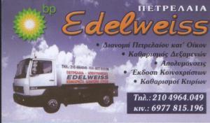 ΠΕΤΡΕΛΑΙΑ  EDELWEISS