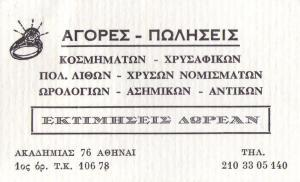 ΝΙΚΟΛΑΟΣ ΣΤΑΜΟΣ