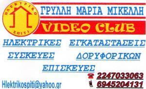 ΗΛΕΚΤΡΙΚΟ ΣΠΙΤΙ