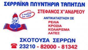 ΣΕΡΡΑΙΚΑ ΠΛΥΝΤΗΡΙΑ ΤΑΠΗΤΩΝ