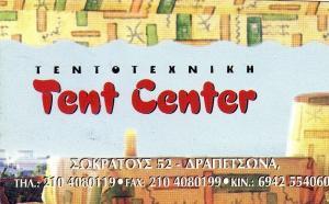 TENT CENTER